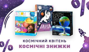 Космічні STEM-знижки на toys4brain!